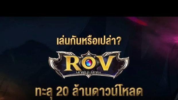 ROV 20 ล้านดาวน์โหลด