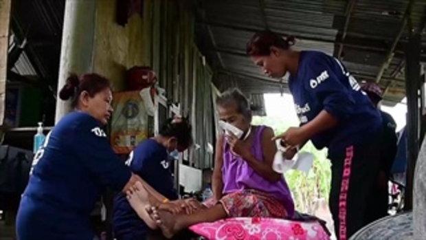 คนมันส์พันธุ์อาสา : ภารกิจอาสาดูแลผู้ป่วยและผู้สูงอายุ ช่วงที่ 2/4 (10 ธ.ค.60)