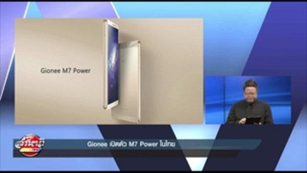Gionee เปิดตัว M7 Power ในไทย