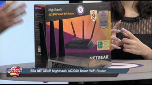 NETGEAR Nighthawk AC2300 Smart WiFi Router