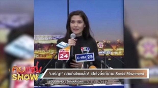 คุยแซ่บShow -อัพเดทข่าวจาก sanook มารีญา เปิดใจอึ้งคำถาม Social Movement
