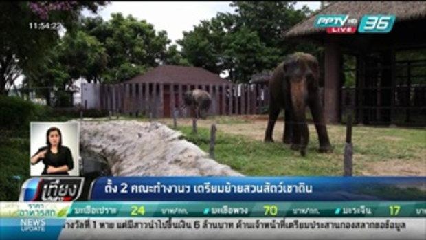 ตั้ง 2 คณะทำงานฯ เตรียมย้ายสวนสัตว์เขาดิน - เที่ยงทันข่าว