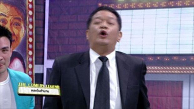 โย่ง เชิญยิ้ม | The Comedy Legend  | บริษัทฮาไม่จำกัด (มหาชน) | EP.13 | 16 ธ.ค. 60