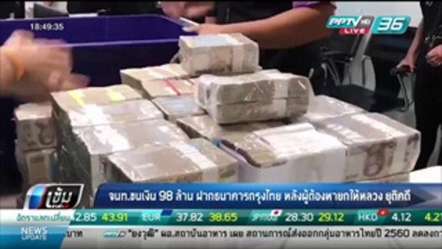 จนท.ขนเงิน 98 ล้าน ฝากธนาคารไทย หลังผู้ต้องหายกให้หลวง ยุติคดี - เข้มข่าวค่ำ