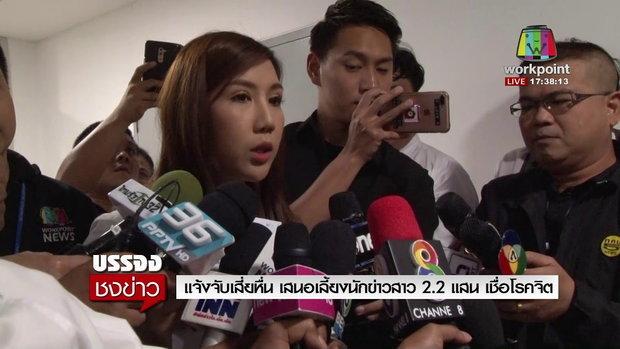 แจ้งจับเสี่ยหื่น เสนอเลี้ยงนักข่าวสาว 2.2 แสน เชื่อโรคจิต  l บรรจงชงข่าวl 13 ธ.ค. 60