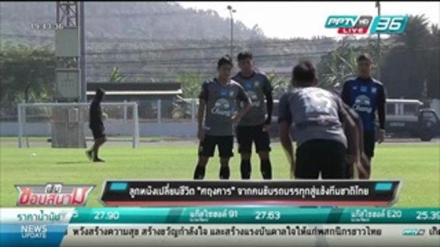 ลูกหนังเปลี่ยนชีวิต ศฤงคาร จากคนขับรถบรรทุกสู่แข้งทีมชาติไทย - เข้มข่าวค่ำ