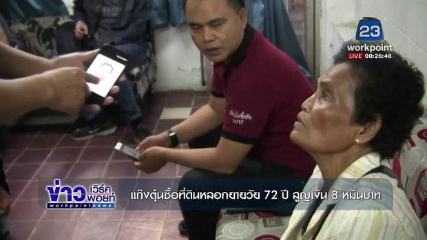 แก๊งตุ๋นซื้อที่ดินหลอกยายวัย 72 ปี สูญเงิน 8 หมื่นบาท |ข่าวเวิร์คพอยท์| 13 ธ.ค.60