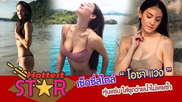 เซ็กซี่สไตล์ โอซา แวง สาวผู้ชื่นชอบการใส่ชุดว่ายน้ำเป็นชีวิตจิตใจ