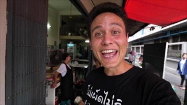 ฝรั่งมาอยู่ไทย รีวิวไข่เจียวปู ร้านเจ๊ไฝ จานละ 1,000 ก่อนจะพูดแบบนี้