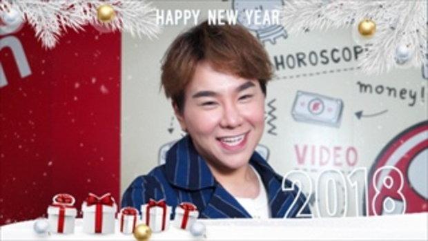 ดีเจบุ๊คโกะ ร่วมส่งความสุขปี 2018