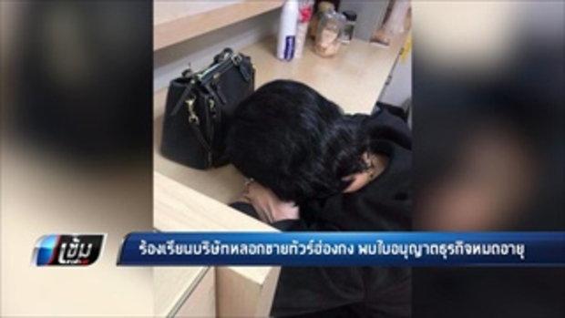ทัวร์ผี ยอมคืนเงิน 4 แสน หลังหลอกขายตั๋วเที่ยวฮ่องกง พบใบอนุญาตธุรกิจหมดอายุ - เข้มข่าวค่้ำ