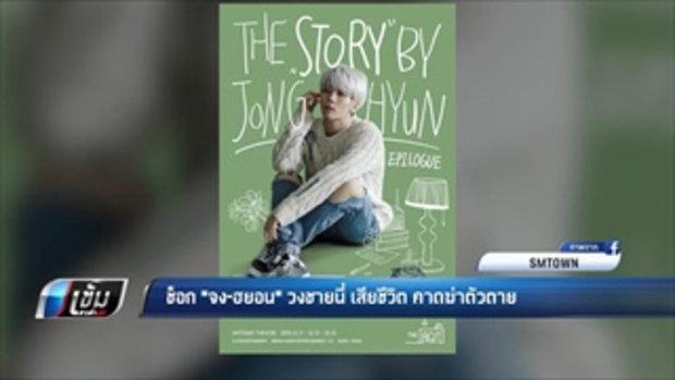 ช็อก จง-ฮยอน วงชายนี่ เสียชีวิต คาดฆ่าตัวตาย - เข้มข่าวค่ำ