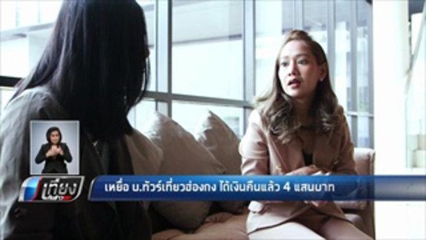 เหยื่อ บ.ทัวร์เที่ยวฮ่องกง ได้เงินคืนแล้ว 4 แสนบาท - เที่ยงทันข่าว