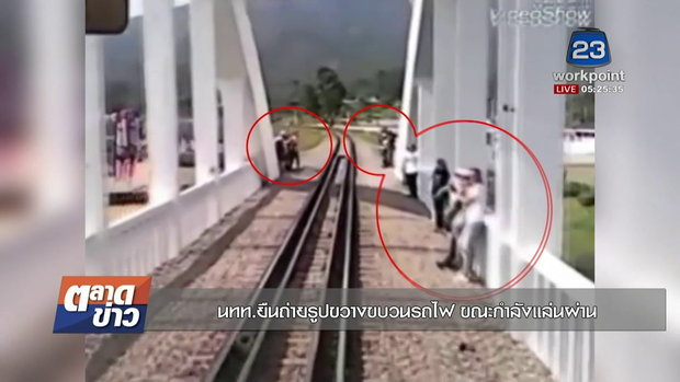 นทท. ยืนถ่ายรูปขวางขบวนรถไฟ ขณะกำลังแล่นผ่าน  l ข่าวเวิร์คพอยท์ l 18 ธ.ค. 60