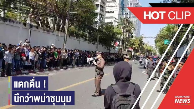 แตกตื่น ! ชาวพม่ากว่า 300 คน รวมตัวหน้าสถานทูตพม่าในไทย ที่แท้รอต่อวีซ่า