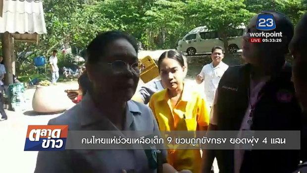 คนไทยแห่ช่วยเหลือเด็ก 9 ขวบถูกขังกรง ยอดพุ่ง 4 แสน l ข่าวเวิร์คพอยท์ l 20 ธ.ค.60