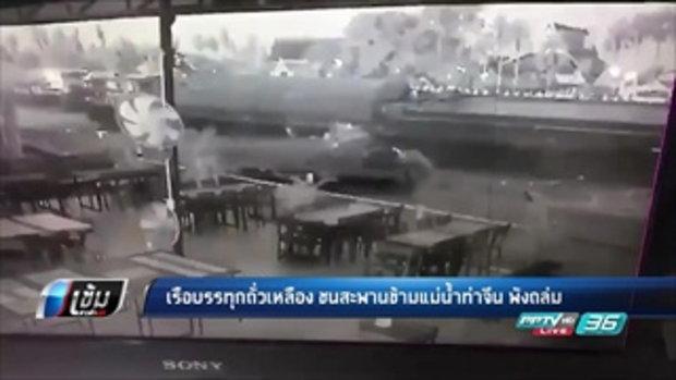 เรือบรรทุกถั่วเหลือง ชนสะพานข้ามแม่น้ำท่าจีน พังถล่ม - เข้มข่าวค่ำ