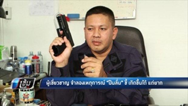 ผู้เชี่ยวชาญ จำลองเหตุการณ์ ปืนลั่น ชี้ เกิดขึ้นได้ แต่ยาก - เข้มข่าวค่ำ