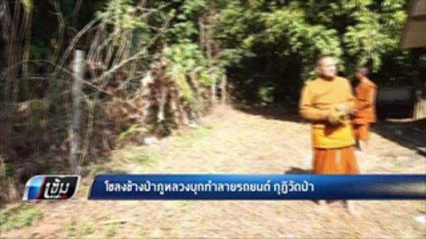 โขลงช้างป่าภูหลวงบุกทำลายรถยนต์ กุฏิวัดป่า - เข้มข่าวค่ำ