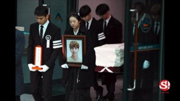 สุดเศร้า สมาชิกวง SHINee ร่วมพิธีเคลื่อนย้ายโลงศพ