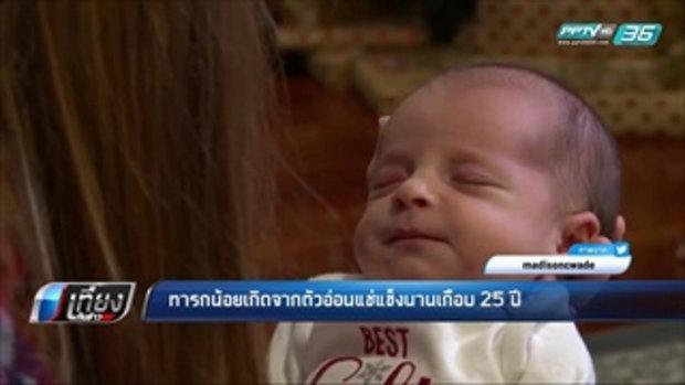 เหลือเชื่อ! ทารกน้อยเกิดจากตัวอ่อนแช่แข็งนานเกือบ 25 ปี - เที่ยงทันข่าว