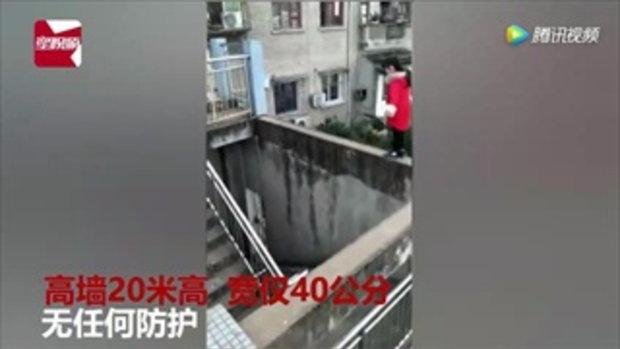ใจหายแว่บ เด็กนักเรียนจีนวิ่งเล่นบนขอบกำแพงสูง 20 เมตร