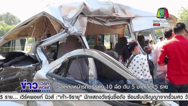 รถตู้ตัดหน้ารถบรรทุก 10 ล้อ ดับ 5 บาดเจ็บ 5 ราย l ข่าวเวิร์คพอยท์ l 24 ธ.ค.60