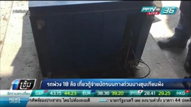 รถพ่วง 18 ล้อ เกี่ยวตู้จ่ายบัตรบนทางด่วนบางขุนเทียนพัง - เข้มข่าวค่ำ
