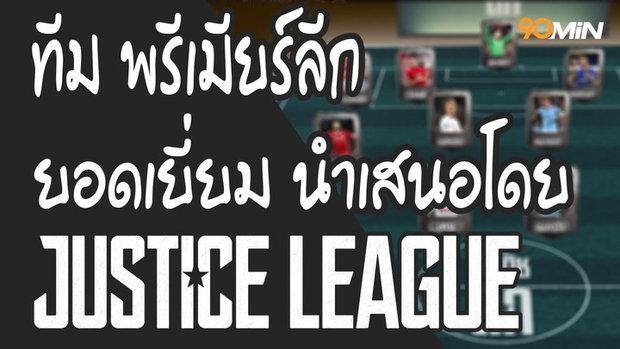 ทีม พรีเมียร์ลีก ยอดเยี่ยม นำเสนอโดย Justice League