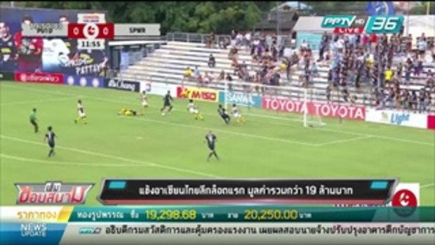 แข้งอาเซียนไทยลีกล็อตแรก มูลค่ารวมกว่า 19 ล้านบาท - เข้มข่าวค่ำ