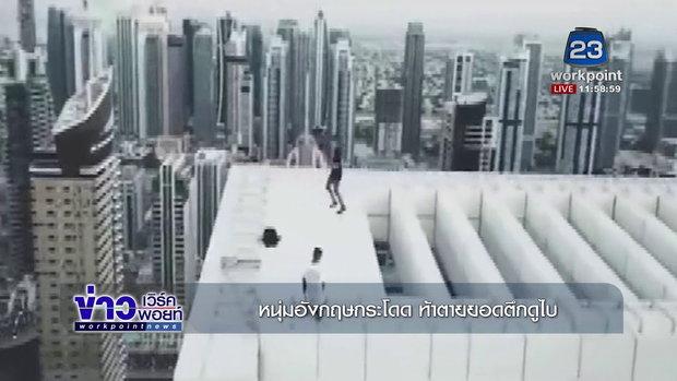 หนุ่มอังกฤษกระโดดบนยอดตึกระฟ้าในดูไบ l ข่าวเวิร์คพอยท์ l 26 ธ.ค. 60