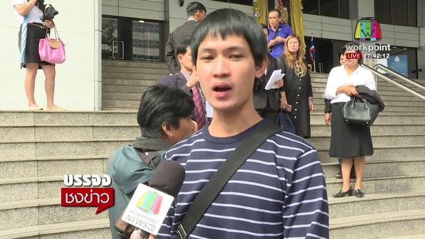 ศาลสั่งจำคุก 7 โจ๋รุมฟันชายพิการดับ 19 ปี l บรรจงชงข่าว l 26 ธ.ค.60