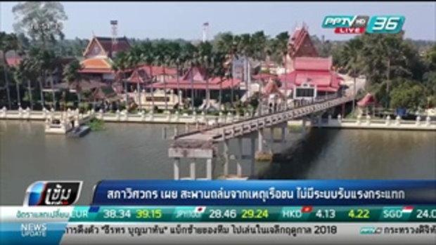 สภาวิศวกร เผย สะพานถล่มจากเหตุเรือชน ไม่มีระบบรับแรงกระแทก - เข้มข่าวค่ำ