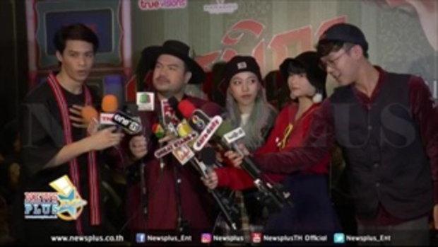 โอ๊ต ปราโมทย์ นำทีม จีน่า , เบสท์ , ซุง และ คิ้วท์ นักแสดงจากภาพยนตร์เรื่องเปมิกาป่าราบ