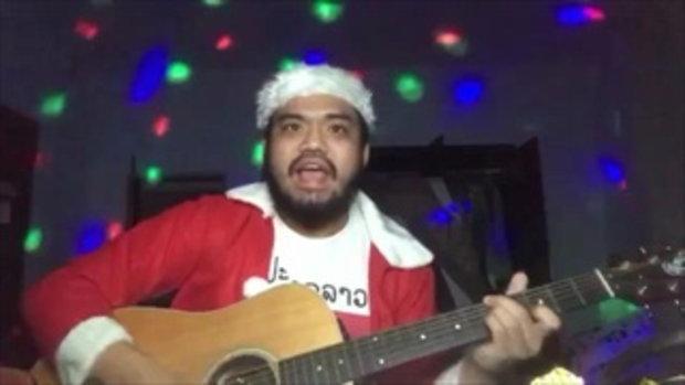 เมอร์รี่คริสต์มาส  หนุ่มเล่นเพลงจิงเกิลเบลล์ เวอร์ชั่นใจนักเลง เอ้อไปกันได้จิ๊กโก๋อกหัก