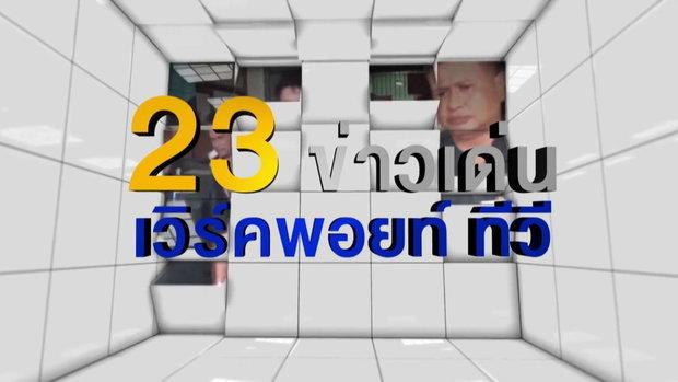 23 ข่าวเด่น ตอนที่ 7  l ข่าวเวิร์คพอยท์ l 26 ธ.ค. 60