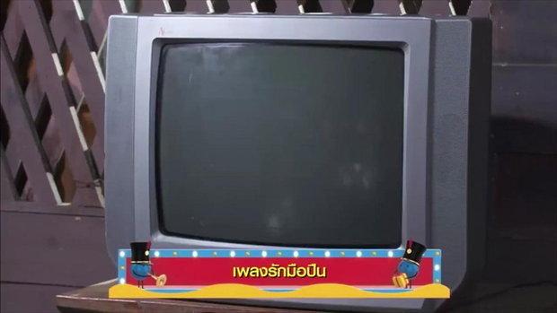 ละครดี ปี 2561 - เพลงรักมือปืน