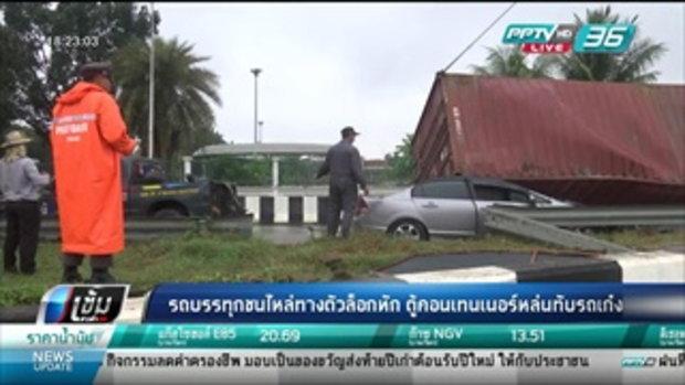 รถบรรทุกชนไหล่ทางตัวล็อกหัก ตู้คอนเทนเนอร์หล่นทับรถเก๋ง - เข้มข่าวค่ำ