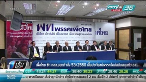 เพื่อไทย ซัด คสช.ออกคำสั่ง53/2560 เอื้อประโยชน์พรรคใหม่สนับสนุนตัวเอง - เข้มข่าวค่ำ