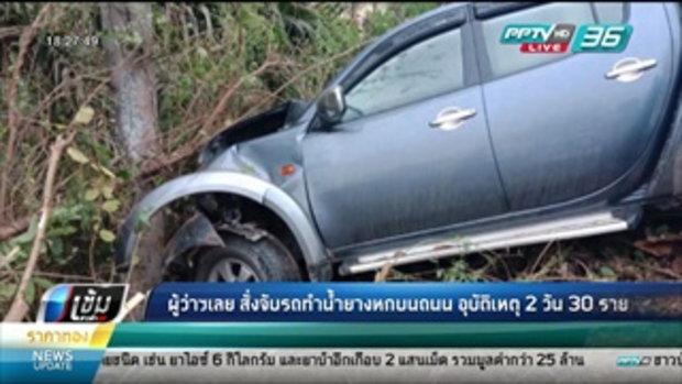 ผู้ว่าฯเลย สั่งจับ ปรับรถทำน้ำยางหกบนถนน อุบัติเหตุ 2 วัน 30ราย - เข้มข่าวค่ำ