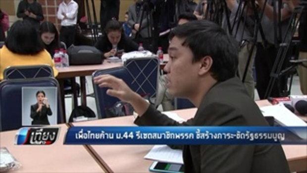 เพื่อไทยค้าน ม.44 รีเซตสมาชิกพรรค ชี้สร้างภาระ-ขัดรัฐธรรมนูญ - เที่ยงทันข่าว