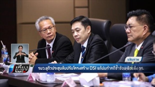รมว.ยุติฯ ประชุมลับปรับโครงสร้าง DSI แก้ปมทำคดีซ้ำซ้อน-ขัดแย้ง ตร. - เที่ยงทันข่าว