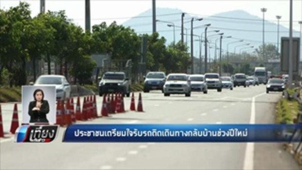 ประชาชนเตรียมใจรับรถติดเดินทางกลับบ้านช่วงปีใหม่ - เที่ยงทันข่าว