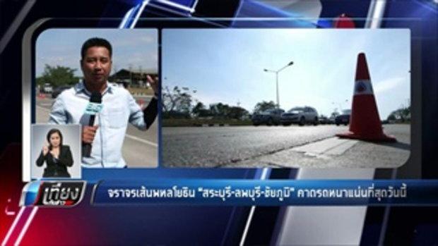 จราจรเส้นพหลโยธิน สระบุรี-ลพบุรี-ชัยภูมิ คาดรถหนาแน่นที่สุดวันนี้ - เที่ยงทันข่าว