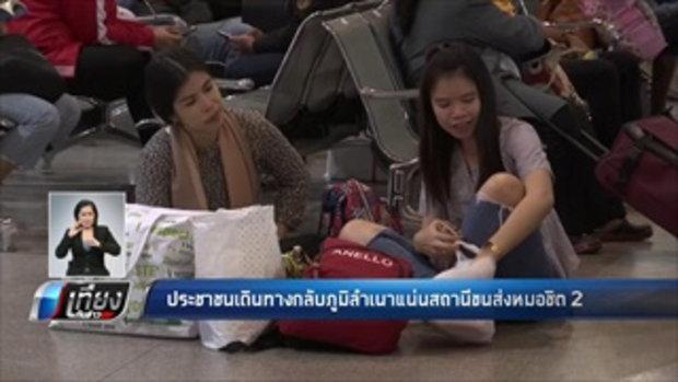 ประชาชนเดินทางกลับภูมิลำเนาแน่นสถานีขนส่งหมอชิต 2 - เที่ยงทันข่าว