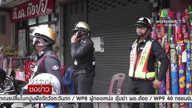 วิน จยย.เหยียบกระเป๋าเงินพม่า ไม่คืนเงิน 1,000 l บรรจงชงข่าว l 28 ธ.ค. 60