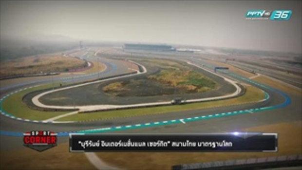 """""""บุรีรัมย์ อินเตอร์เนชั่นแนล เซอร์กิต"""" สนามไทย มาตรฐานโลก - เที่ยงทันข่าว"""
