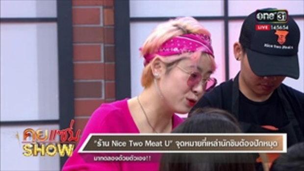คุยเเซ่บShow : ร้าน Nice to meat you จุดหมายที่เหล่านักชิมต้องปักหมุด