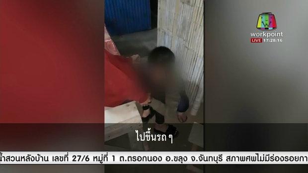 หนุ่มถูกจับ ร้องไห้กอดเข่าเมีย กลัวถูกทิ้งวันวาเลนไทน์  l บรรจงชงข่าว l 14 กพ. 61