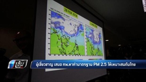 ผู้เชี่ยวชาญ เสนอ คพ. หาค่ามาตรฐาน PM 2.5 ให้เหมาะสมกับไทย - เข้มข่าวค่ำ